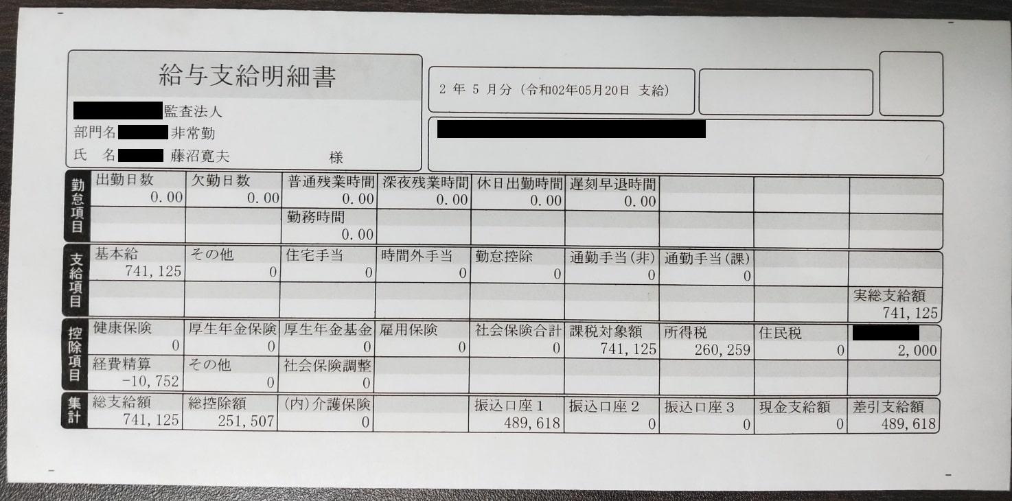 監査法人非常勤の給与明細(4月)